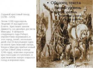 Седьмой крестовый поход (1248—1254) Летом 1249 года король Людовик IX высадился