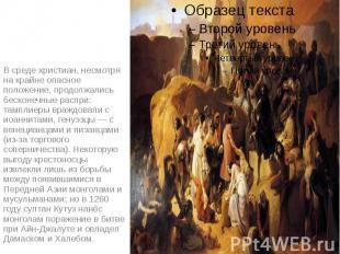 В среде христиан, несмотря на крайне опасное положение, продолжались бесконечные