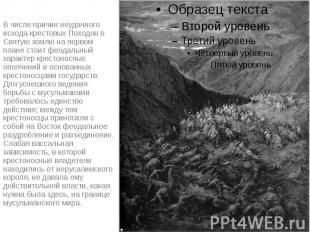 В числе причин неудачного исхода крестовых Походов в Святую землю на первом план