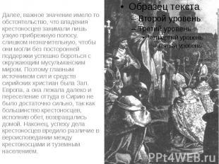 Далее, важное значение имело то обстоятельство, что владения крестоносцев занима