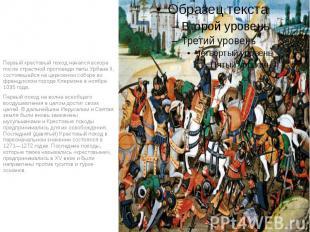 Первый крестовый поход начался вскоре после страстной проповеди папы Урбана II,