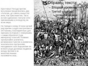 Крестовые Походы против мусульман продолжались два столетия, до самого конца XII