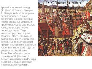 Третий крестовый поход (1189—1192 года). В марте 1190 года войска Фридриха переп