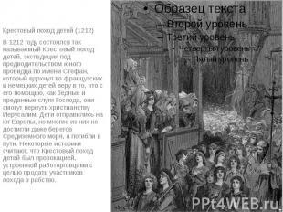 Крестовый поход детей (1212) В 1212 году состоялся так называемый Крестовый похо