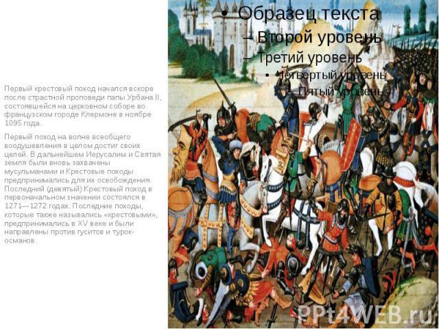 Первый крестовый поход начался вскоре после страстной проповеди папы Урбана II, состоявшейся на церковном соборе во французском городе Клермоне в ноябре 1095 года. Первый поход на волне всеобщего воодушевления в целом достиг своих целей. В дальнейше…