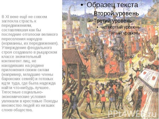 В XI веке ещё не совсем заглохла страсть к передвижениям, составлявшая как бы последние отголоски великого переселения народов (норманны, их передвижения). Утверждение феодального строя создавало в рыцарском классе значительный контингент лиц, не на…