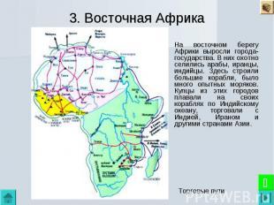 3. Восточная Африка На восточном берегу Африки выросли города-государства. В них