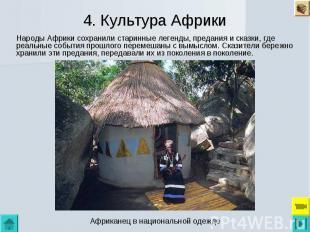 4. Культура Африки Народы Африки сохранили старинные легенды, предания и сказки,