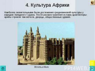 4. Культура Африки Наиболее значительными были достижения средневековой культуры
