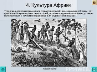 4. Культура Африки Тогда же сделала первые шаги торговля европейцев «черными раб