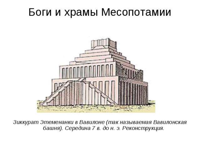 Зиккурат Этеменанки в Вавилоне (так называемая Вавилонская башня). Середина 7 в. до н. э. Реконструкция.