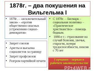 1878г. – «исключительный закон» - «против общественно опасных устремлении социал