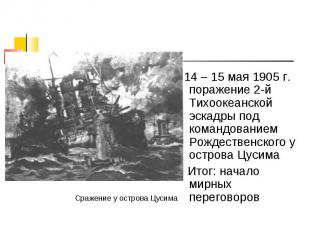 14 – 15 мая 1905 г. поражение 2-й Тихоокеанской эскадры под командованием Рождес