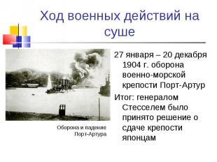 27 января – 20 декабря 1904 г. оборона военно-морской крепости Порт-Артур 27 янв