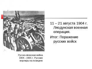 11 – 21 августа 1904 г. Ляодунская военная операция. 11 – 21 августа 1904 г. Ляо