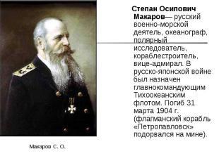 Степан Осипович Макаров— русский военно-морской деятель, океанограф, полярный ис