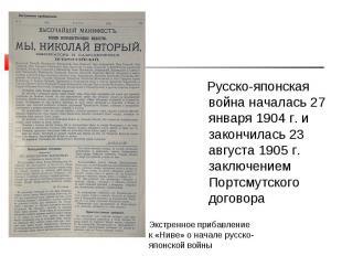 Русско-японская война началась 27 января 1904 г. и закончилась 23 августа 1905 г