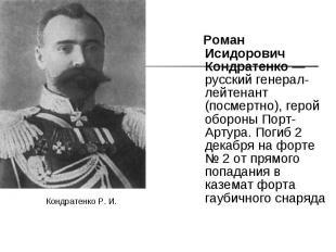 Роман Исидорович Кондратенко — русский генерал-лейтенант (посмертно), герой обор