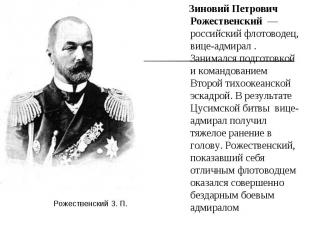 Зиновий Петрович Рожественский — российский флотоводец, вице-адмирал . Зан