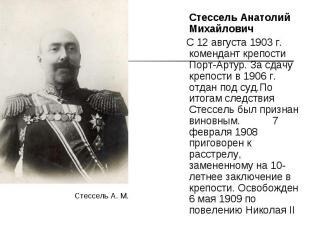 Стессель Анатолий Михайлович Стессель Анатолий Михайлович С 12 августа 1903 г. к