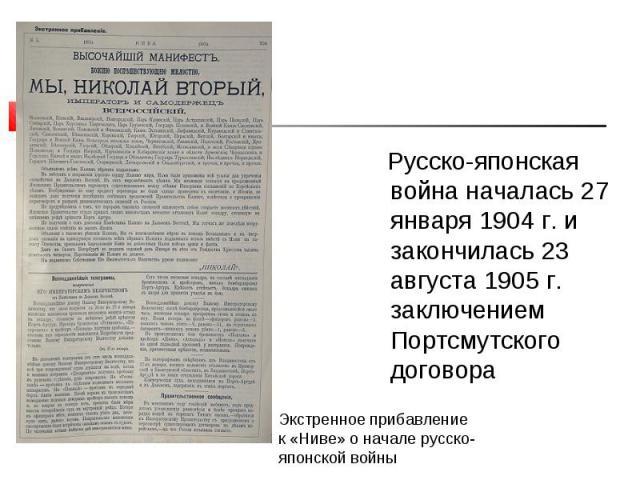 Русско-японская война началась 27 января 1904 г. и закончилась 23 августа 1905 г. заключением Портсмутского договора Русско-японская война началась 27 января 1904 г. и закончилась 23 августа 1905 г. заключением Портсмутского договора