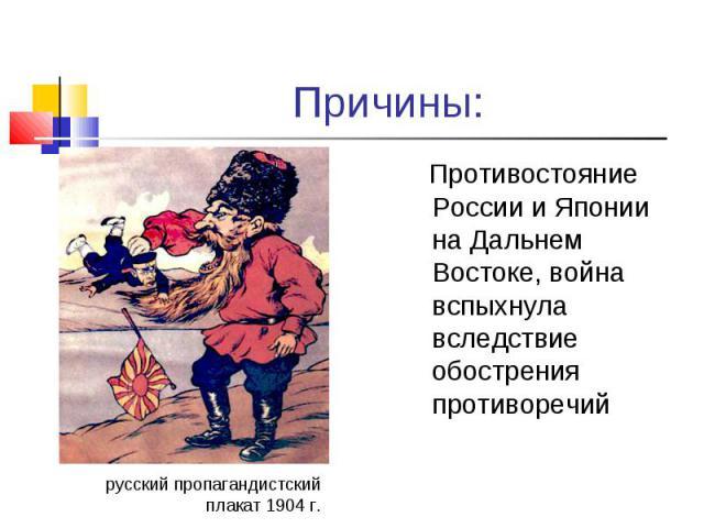 Противостояние России и Японии на Дальнем Востоке, война вспыхнула вследствие обострения противоречий Противостояние России и Японии на Дальнем Востоке, война вспыхнула вследствие обострения противоречий