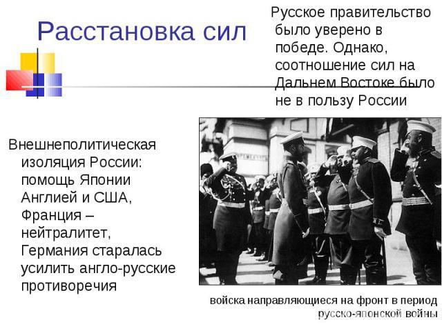 Русское правительство было уверено в победе. Однако, соотношение сил на Дальнем Востоке было не в пользу России Русское правительство было уверено в победе. Однако, соотношение сил на Дальнем Востоке было не в пользу России