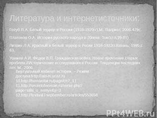 Литература и интернетисточники: Голуб П.А. Белый террор в России (1918-1920гг).М