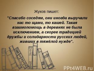 """Жуков пишет: """"Спасибо соседям, они иногда выручали нас то щами, то кашей. Т"""