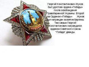 Георгий Константинович Жуков был удостоен ордена «Победы» после освобождения Пра