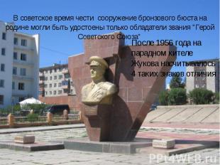 В советское время чести сооружение бронзового бюста на родине могли быть удостое