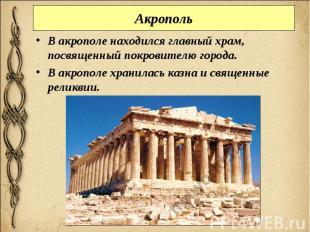 Акрополь В акрополе находился главный храм, посвященный покровителю города. В ак