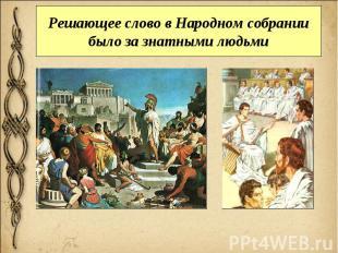 Решающее слово в Народном собрании было за знатными людьми