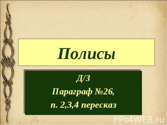 Полисы Д/З Параграф №26, п. 2,3,4 пересказ
