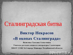 Сталинградская битва Виктор Некрасов «В окопах Сталинграда» Яковлева Татьяна Але