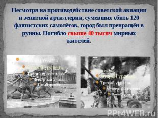 Несмотря на противодействие советской авиации и зенитной артиллерии, сумевших сб