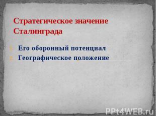 Стратегическое значение Сталинграда Его оборонный потенциал Географическое полож
