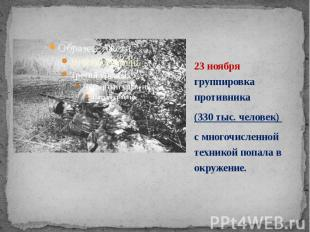 23 ноября группировка противника 23 ноября группировка противника (330 тыс. чело