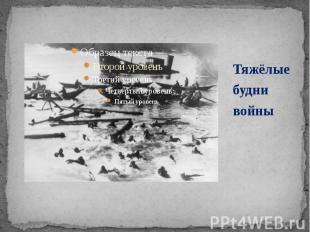 Тяжёлые будни войны