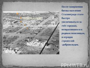 После завершения битвы население Сталинграда стало быстро увеличиваться за счёт