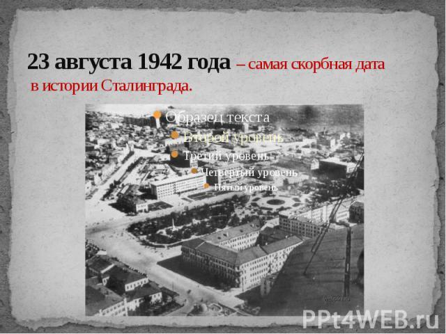 23 августа 1942 года – самая скорбная дата в истории Сталинграда.