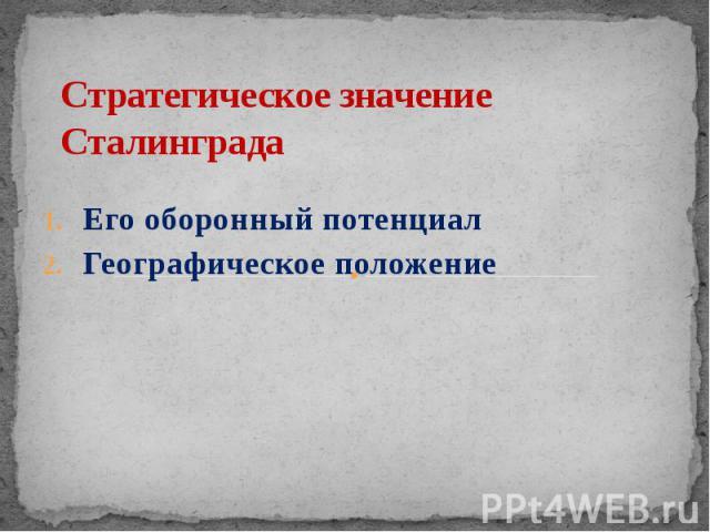 Стратегическое значение Сталинграда Его оборонный потенциал Географическое положение