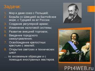 Мир и даже союз с Польшей; Мир и даже союз с Польшей; Борьба со Швецией за Балти