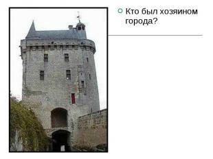 Кто был хозяином города? Кто был хозяином города?