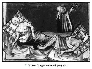 Чума. Средневековый рисунок Чума. Средневековый рисунок