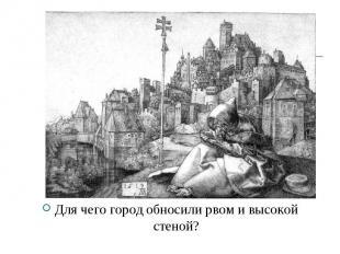Для чего город обносили рвом и высокой стеной? Для чего город обносили рвом и вы