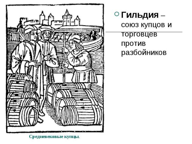 Гильдия – союз купцов и торговцев против разбойников Гильдия – союз купцов и торговцев против разбойников