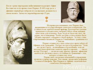 Историки рассказывают, что Перикл был выдающимся государственным деятелем и патр