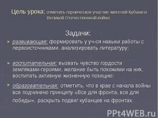 Цель урока: отметить героическое участие жителей Кубани в Великой Отечественной