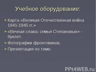 Учебное оборудование: Карта «Великая Отечественная война 1941-1945 гг.» «Вечная